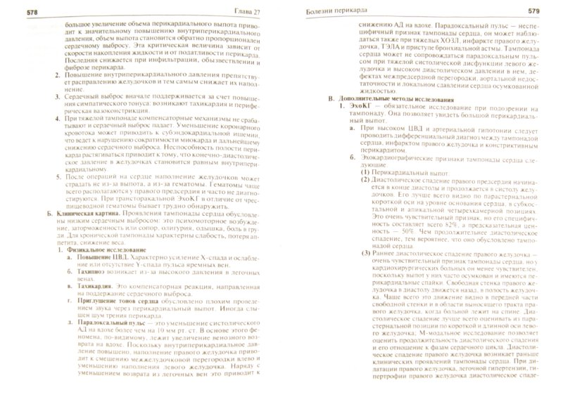 Иллюстрация 1 из 12 для Кардиология | Лабиринт - книги. Источник: Лабиринт