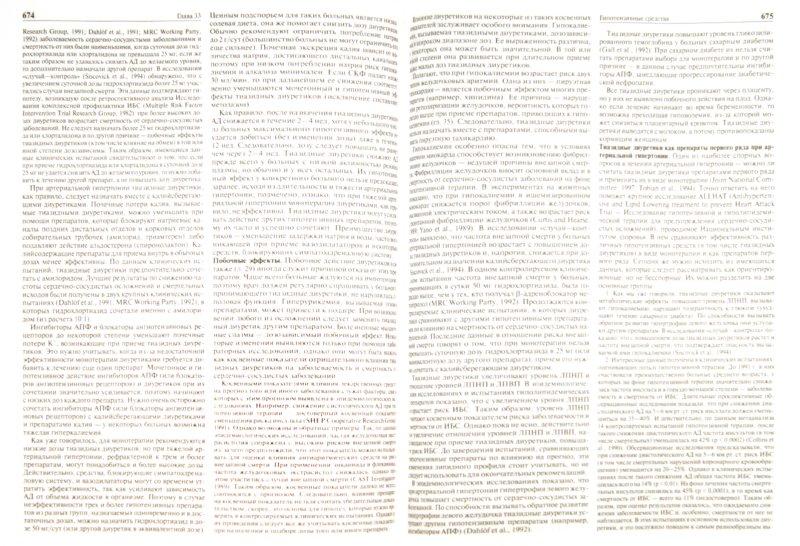 Иллюстрация 1 из 12 для Клиническая фармакология по Гудману и Гилману. Том 2 | Лабиринт - книги. Источник: Лабиринт