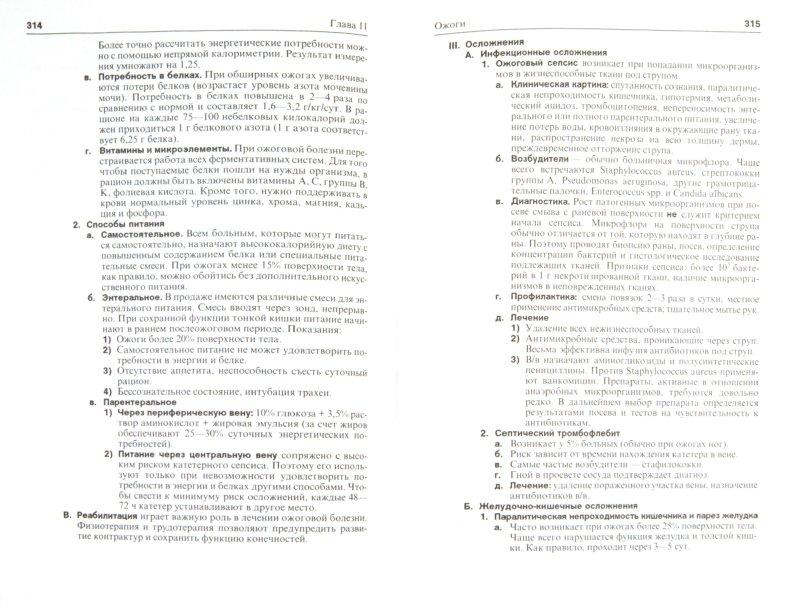 Иллюстрация 1 из 7 для Клиническая хирургия   Лабиринт - книги. Источник: Лабиринт