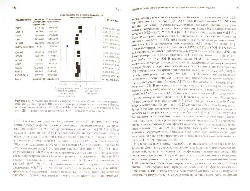 Иллюстрация 1 из 6 для Метаболический синдром - Вивиан Фонсека   Лабиринт - книги. Источник: Лабиринт