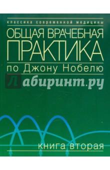Общая врачебная практика по Джону Нобелю. Том 2 библиотека врача общей практики комплект из 4 книг