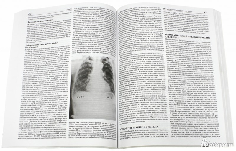 Иллюстрация 1 из 6 для Общая врачебная практика по Джону Нобелю. Том 2 | Лабиринт - книги. Источник: Лабиринт