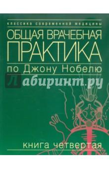 Общая врачебная практика по Джону Нобелю. Книга четвертая библиотека врача общей практики комплект из 4 книг