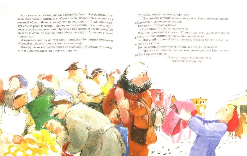 Иллюстрация 1 из 10 для Опасная математика - Ариадна Борисова   Лабиринт - книги. Источник: Лабиринт