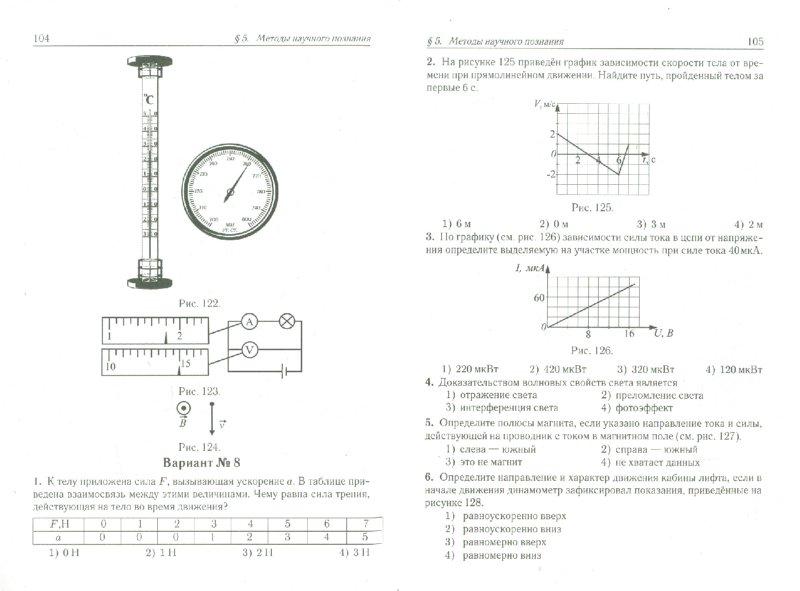 Иллюстрация 1 из 5 для Физика. 7-9 классы. Тематические тесты. подготовка к ГИА-9 - Монастырский, Богатин, Игнатова | Лабиринт - книги. Источник: Лабиринт