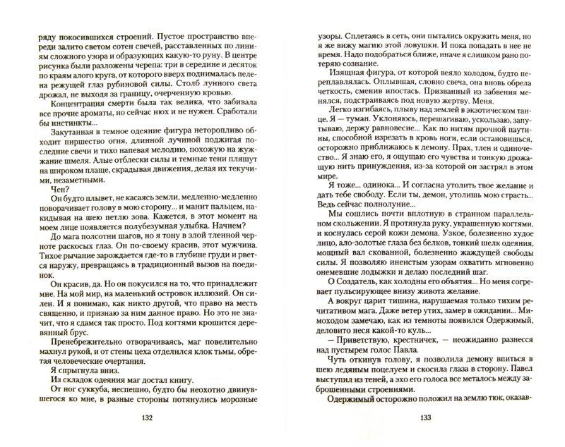 Иллюстрация 1 из 10 для Охотящиеся в ночи - Яна Алексеева | Лабиринт - книги. Источник: Лабиринт