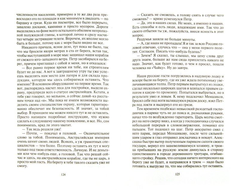 Иллюстрация 1 из 8 для Век железа и пара - Андрей Величко | Лабиринт - книги. Источник: Лабиринт