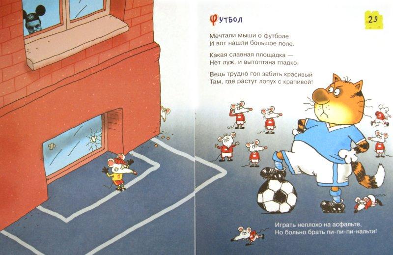 Иллюстрация 1 из 20 для Тысяча и одна мышь - Андрей Усачев | Лабиринт - книги. Источник: Лабиринт