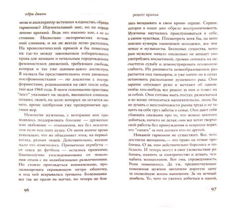 Иллюстрация 1 из 29 для Рецепт вранья - Одри Дивон   Лабиринт - книги. Источник: Лабиринт