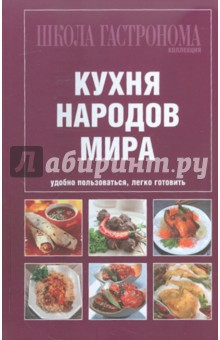 Школа Гастронома. Коллекция. Кухня народов мира книги эксмо все блюда для поста