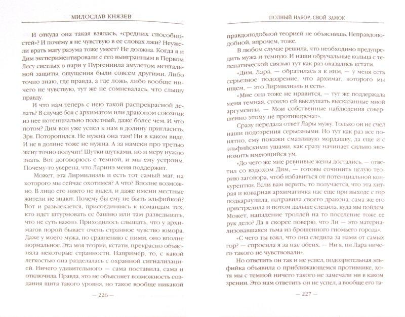 Иллюстрация 1 из 2 для Полный набор. Свой замок - Милослав Князев | Лабиринт - книги. Источник: Лабиринт