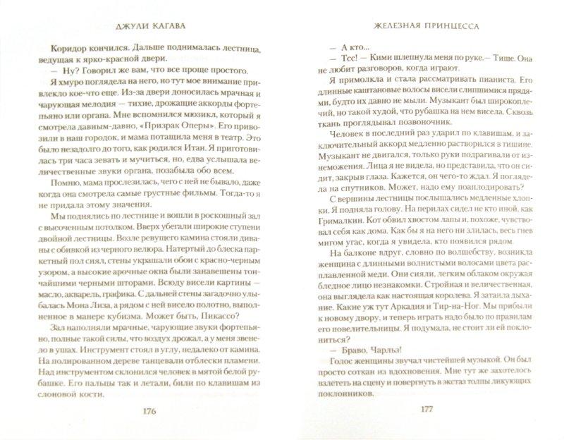 Иллюстрация 1 из 9 для Железные фейри. Книга вторая. Железная принцесса - Джули Кагава | Лабиринт - книги. Источник: Лабиринт