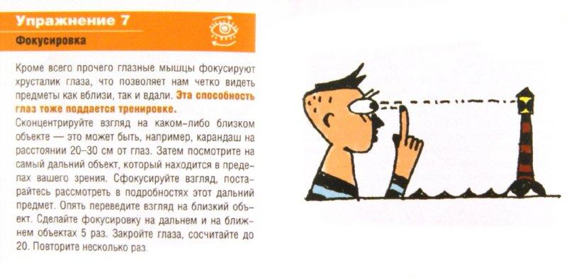 Иллюстрация 1 из 9 для Гимнастика для глаз - Виктор Пушкин | Лабиринт - книги. Источник: Лабиринт
