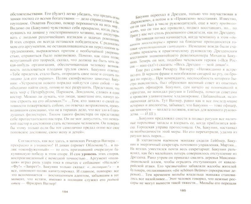 Иллюстрация 1 из 10 для Апокалипсис в мировой истории: календарь майя и судьба России - Игорь Шумейко | Лабиринт - книги. Источник: Лабиринт