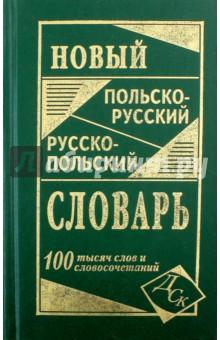 Новый польско-русский и русско-польский словарь польский язык для чайников