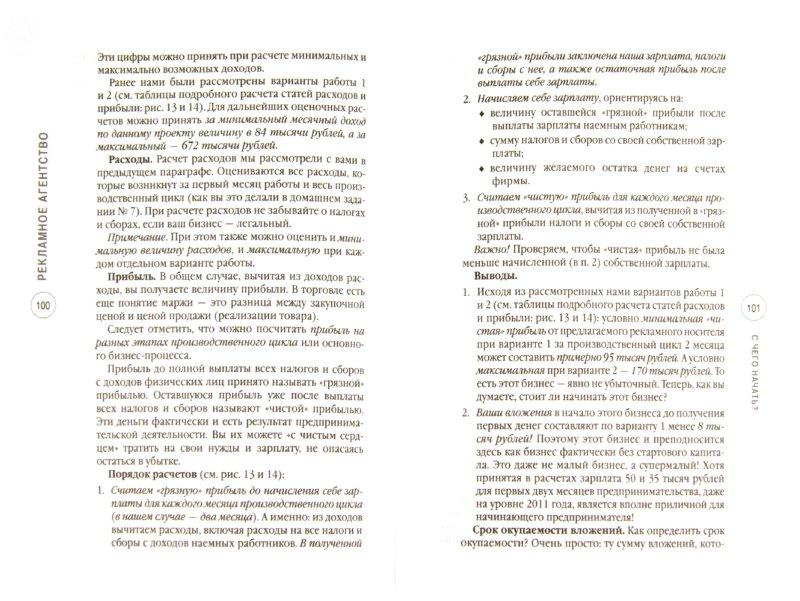 Иллюстрация 1 из 11 для Рекламное агентство: с чего начать, как преуспеть - Василий Голованов | Лабиринт - книги. Источник: Лабиринт