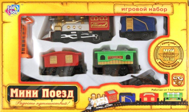 Иллюстрация 1 из 6 для Железная дорога, Мини Поезд (105489/А147-Н06316) (0623) | Лабиринт - игрушки. Источник: Лабиринт