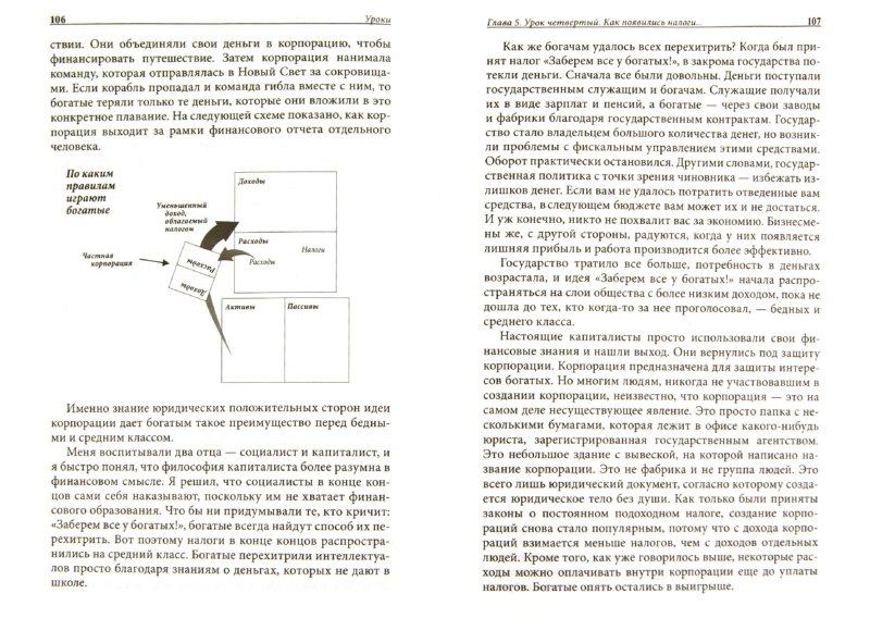 Illyustraciya 9 Iz 42 Dlya Bogatyj Papa Bednyj Papa Robert Kijosaki Labirint Knigi Istochnik Labirint