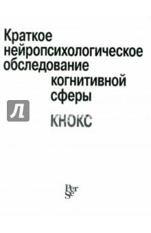 Краткое нейропсихологическое обследование когнитивной сферы (КНОКС)