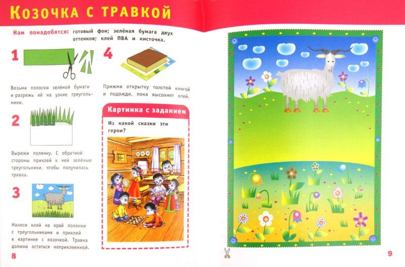 Иллюстрация 1 из 9 для Делаем веселые открытки - Ольга Петрова   Лабиринт - книги. Источник: Лабиринт