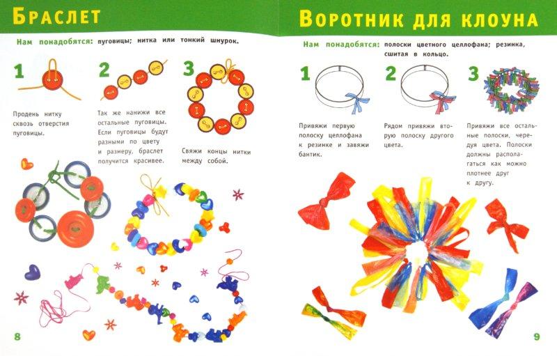 Иллюстрация 1 из 34 для Разноцветные нитки - Ольга Петрова | Лабиринт - книги. Источник: Лабиринт