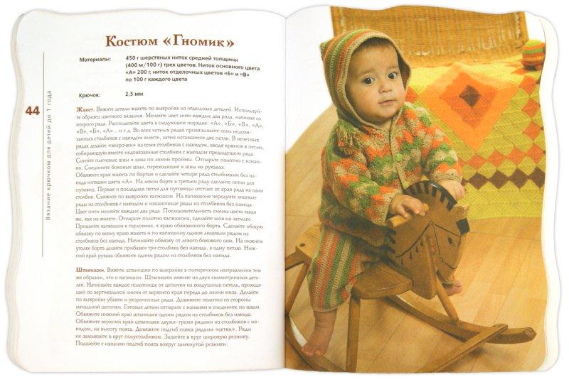 Иллюстрация 1 из 16 для Вязание крючком для детей до 1 года - Ольга Литвина   Лабиринт - книги. Источник: Лабиринт
