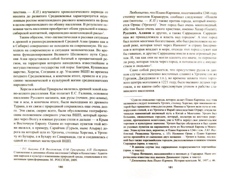 Иллюстрация 1 из 14 для Феномен Руси, или Народ, которого не было - Константин Пензев   Лабиринт - книги. Источник: Лабиринт