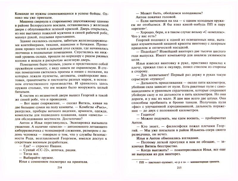 Иллюстрация 1 из 16 для Укрощение зверя - Василий Головачев | Лабиринт - книги. Источник: Лабиринт