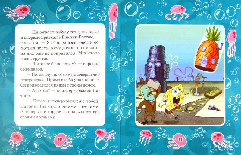 Иллюстрация 1 из 4 для Губка Боб Квадратные Штаны. Мы с друзьями. Мультколлекция | Лабиринт - книги. Источник: Лабиринт