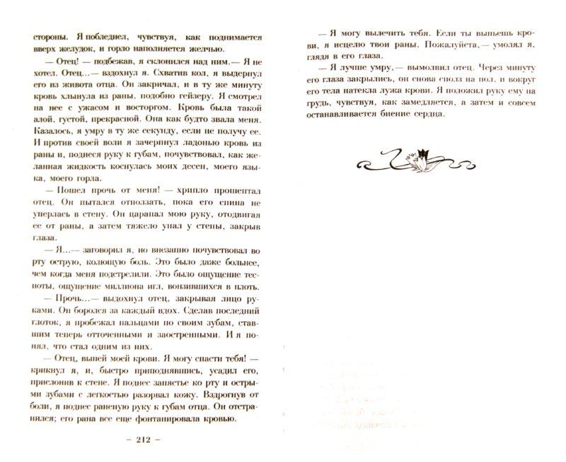 Иллюстрация 1 из 4 для Дневники Стефана. Начало. Жажда крови - Дж. Смит | Лабиринт - книги. Источник: Лабиринт