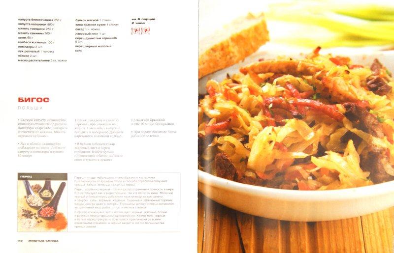 Иллюстрация 1 из 12 для 100 блюд со всего света, которые обязательно нужно попробовать | Лабиринт - книги. Источник: Лабиринт