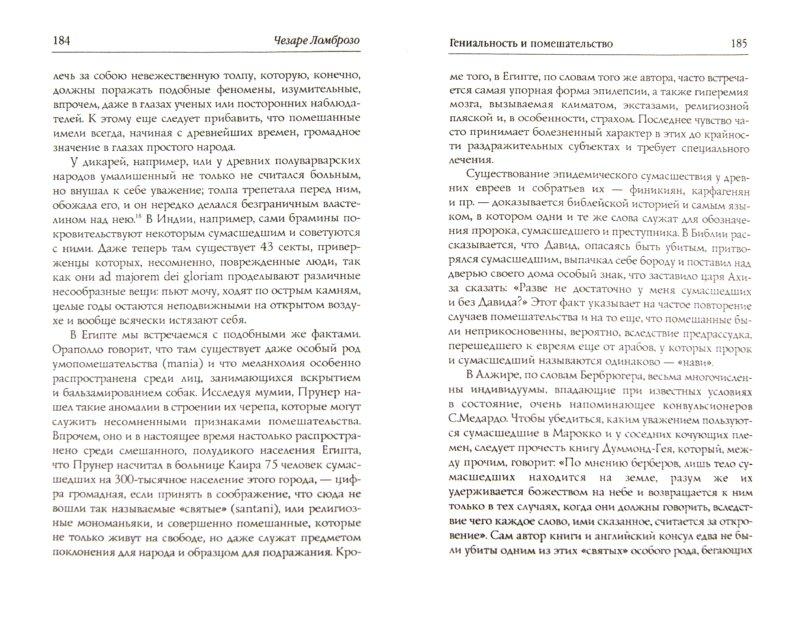 Иллюстрация 1 из 28 для Гениальность и помешательство - Чезаре Ломброзо   Лабиринт - книги. Источник: Лабиринт