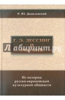 Г. Э. Лессинг и Россия. Из истории русско-европейской культурной общности