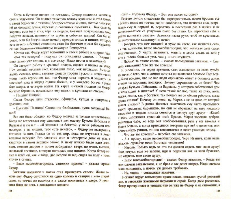 Иллюстрация 1 из 13 для Чертовщина. Повести и рассказы русских писателей | Лабиринт - книги. Источник: Лабиринт