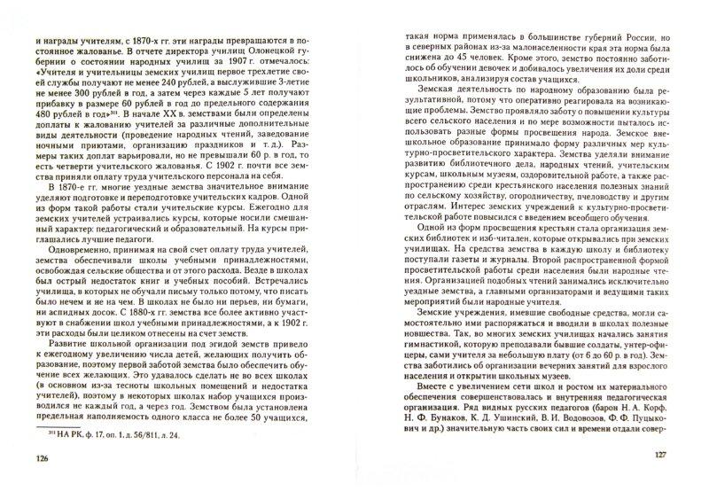 Иллюстрация 1 из 11 для Народные школы Олонецкого края в XIX - начале XX в. - Елена Калинина | Лабиринт - книги. Источник: Лабиринт