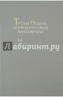 Труды отдела Древнерусской литературы. Том 51 шедевры древнерусской литературы