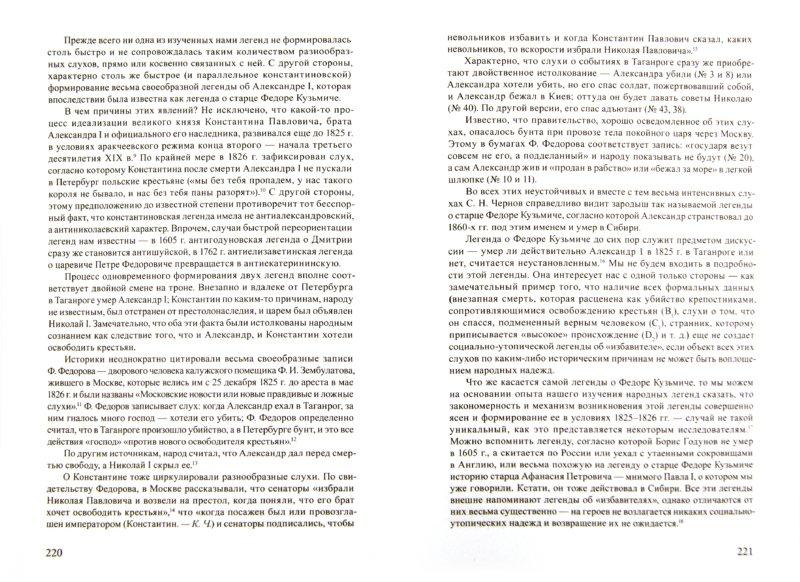 Иллюстрация 1 из 9 для Русская народная утопия - Кирилл Чистов | Лабиринт - книги. Источник: Лабиринт