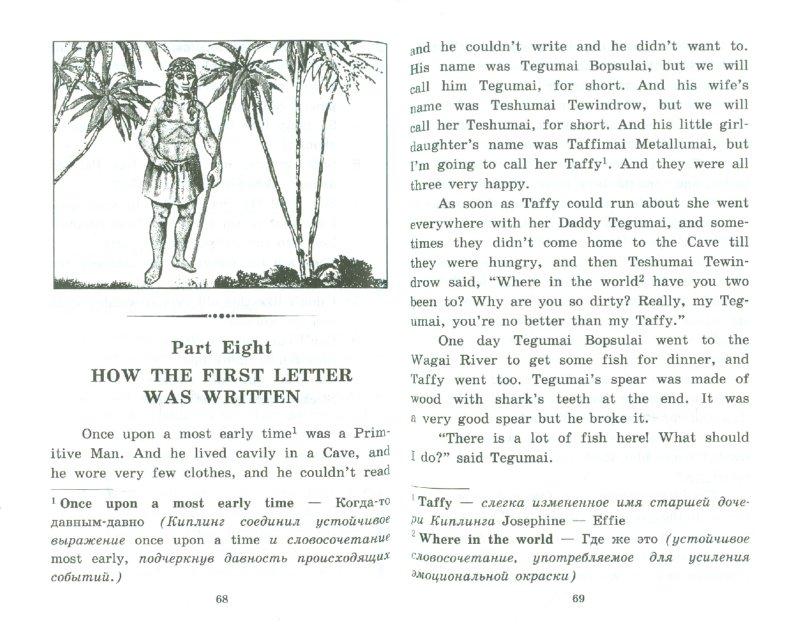 Иллюстрация 1 из 36 для Маленькие сказки (+CDmp3) - Редьярд Киплинг | Лабиринт - книги. Источник: Лабиринт
