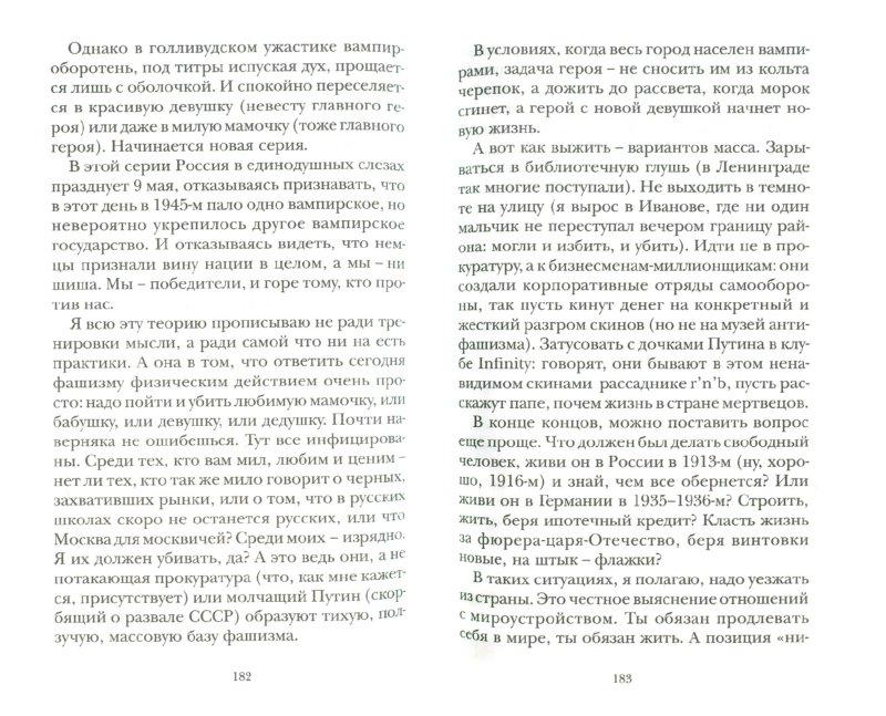 Иллюстрация 1 из 6 для Записки брюзги, или какими мы (не) будем - Дмитрий Губин   Лабиринт - книги. Источник: Лабиринт