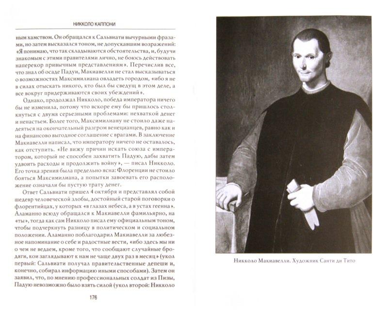 Иллюстрация 1 из 10 для Макиавелли - Никколо Каппони   Лабиринт - книги. Источник: Лабиринт
