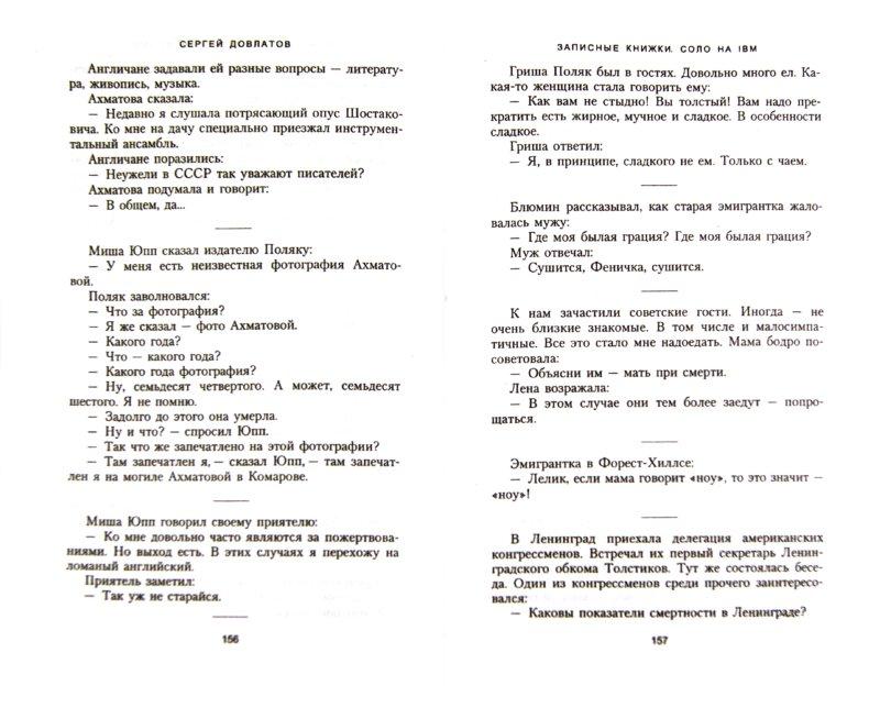 Иллюстрация 1 из 14 для Уроки чтения. Впервые с комментариями - Сергей Довлатов | Лабиринт - книги. Источник: Лабиринт