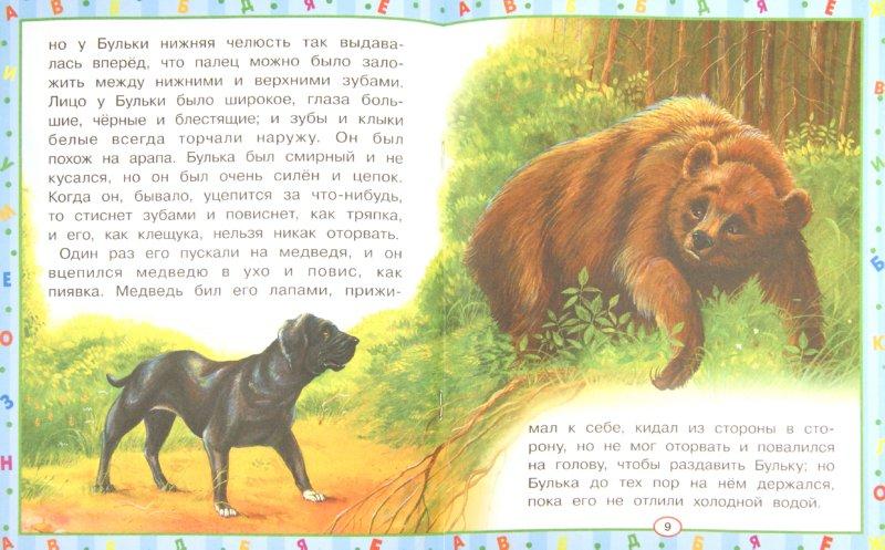 Иллюстрация 1 из 15 для Рассказы - Лев Толстой | Лабиринт - книги. Источник: Лабиринт