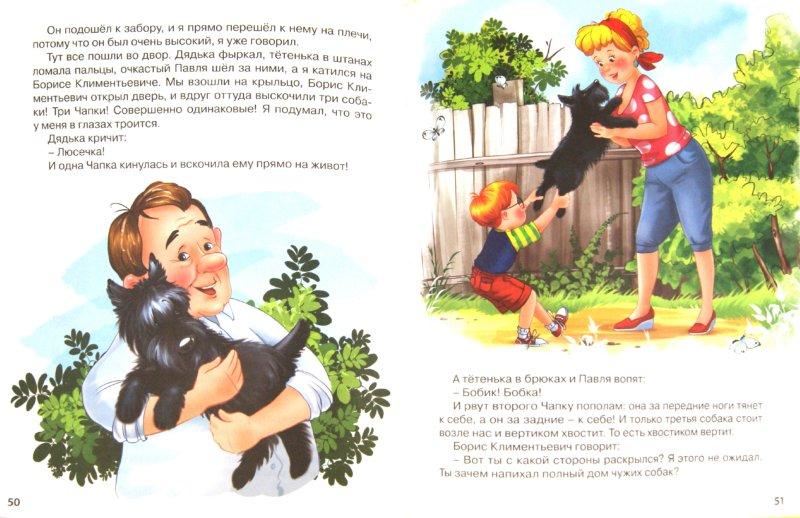 Иллюстрация 1 из 23 для Заколдованная буква - Виктор Драгунский   Лабиринт - книги. Источник: Лабиринт
