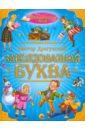 Драгунский Виктор Юзефович Заколдованная буква