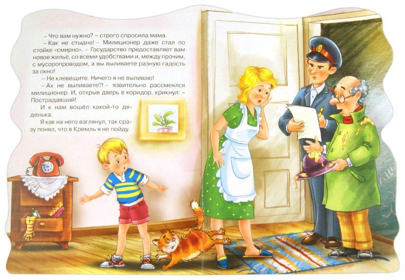 Иллюстрация 1 из 13 для Тайное становится явным - Виктор Драгунский | Лабиринт - книги. Источник: Лабиринт