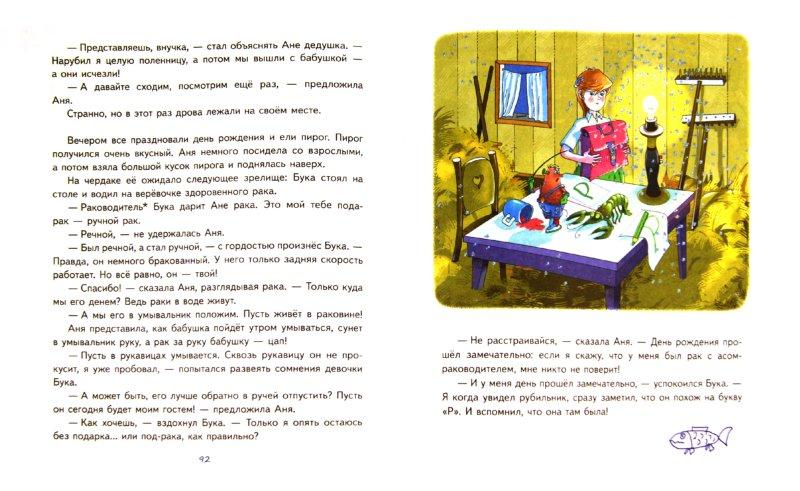 Иллюстрация 1 из 16 для Азбука для Буки - Андрей Усачев | Лабиринт - книги. Источник: Лабиринт
