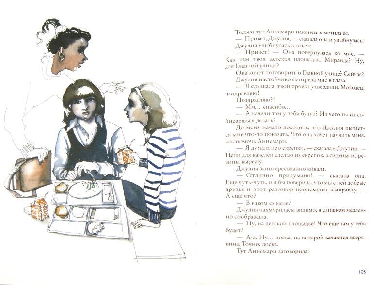 Иллюстрация 1 из 27 для Когда мы встретимся - Ребекка Стед | Лабиринт - книги. Источник: Лабиринт