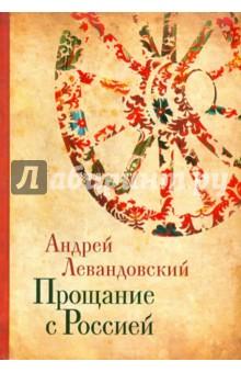 Прощание с Россией: Исторические очерки нейрохирургия а п ромоданов н м мосийчук
