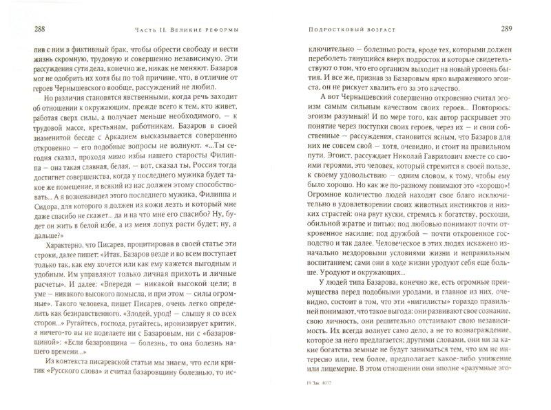 Иллюстрация 1 из 12 для Прощание с Россией: Исторические очерки - Андрей Левандовский | Лабиринт - книги. Источник: Лабиринт