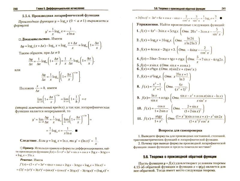 математика в экономике решебник контрольных работ 1 курс